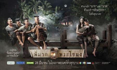 film horor thriller terbaik 2014 10 film horor thailand terbaik phoen na