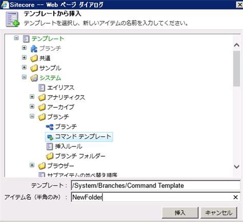 Sitecore Branch Template by Sitecore Cms カスタムwebフォーム Aspx を使用するコマンドテンプレートを作成してみる