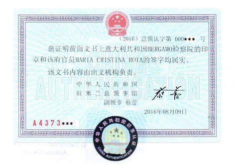consolato cinese roma legalizzazione e asseverazione cosa sono cinaliano