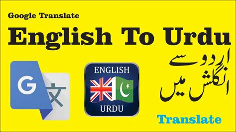 translation to translate to urdu instant