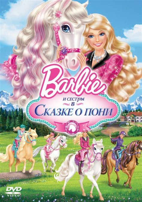 film barbie w krainie kucyków barbie i jej siostry w krainie kucyk 243 w 2013 powiązane