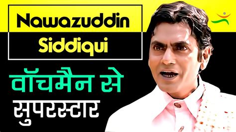 biography video nawazuddin siddiqui biography in hindi watchman to