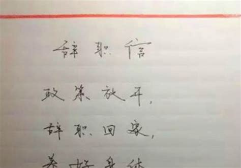 Resignation Letter Goes Viral Resignation Letter Goes Viral Quits After End Of One Child Policy What S On Weibo