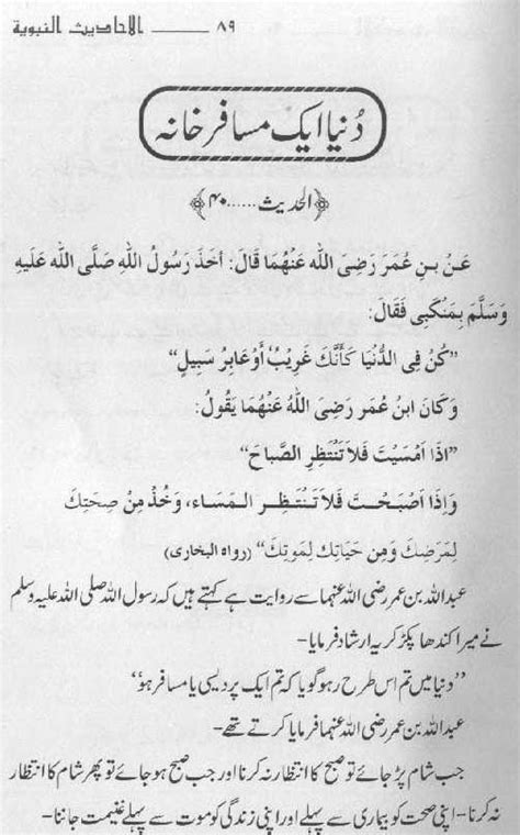 tattoo in islam in urdu islamic eduction part one tattoo design bild