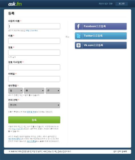 Ask Fm Search 에스크 Ask Ask Fm 에스크질문 Ask Fm질문 에스크추적 Ask Fm추적 에스크신고 에스크계정
