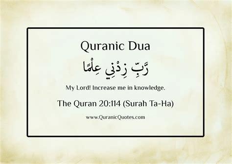 al quran arabic full 114 sura free download sbbitzs 10 amazing dua from the quran muslim memo
