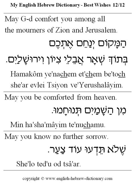 may god comfort you among the mourners of zion my english hebrew dictionary best wishes 12