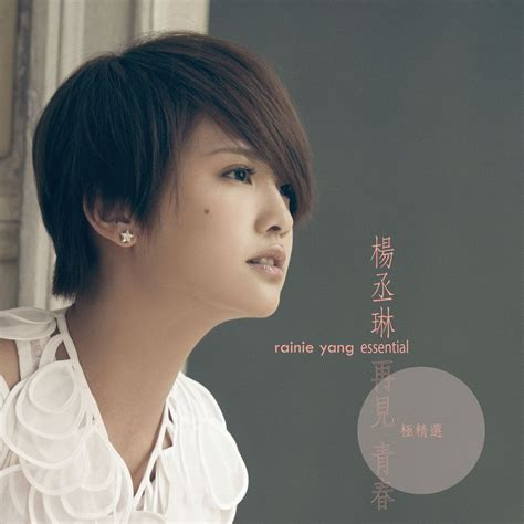 Cd Rainie Yang 2008 rainie yang essential cd2 rainie yang mp3 buy tracklist