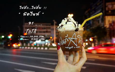 Cheva Coco T3010 1 midnight a cocoa โกโก เป ดด ก ก บ concept ไม ด ก ไม ด ม pantip