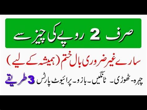 private place hair how to remove hair permanently at home in urdu face hair
