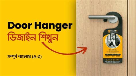 door hanger design bangla tutorial    door