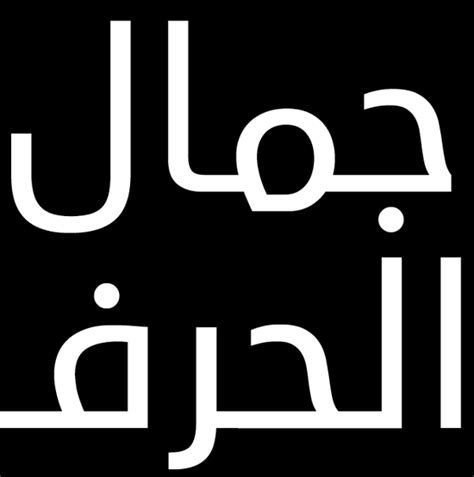 arab six download arabic type and typography which one of my arabic fonts