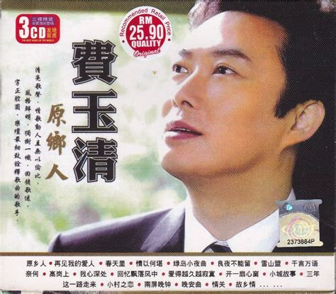 Cd The Best 3cd Imported China oldies cd fei yu ching greatest hits 費玉清原鄉人 3cd 34 songs box set cds