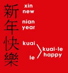 new year song xin nian hao ya april 2014 and design
