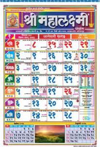 Calendar 2018 Mahalaxmi October Calendar 2017 Mahalaxmi Printable Editable Blank