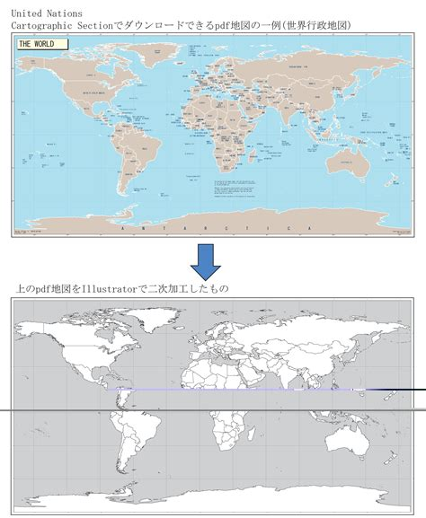 un cartographic section 2 113 国連hpの united nations cartographic section のpdf地図を活用