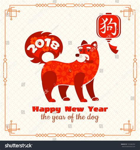 new year 2018 animal images 2018 new year greeting card stock vector 723286354