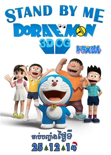 film doraemon stand by me stand by me doraemon