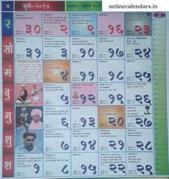 Calendar 2018 Marathi Pdf Free 2018 Kalnirnay And Marathi Kalnirnay Calendars 2018
