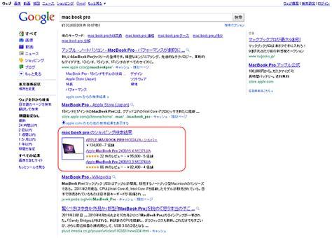 google image result for blogs logcabinrus google 検索結果にショッピング検索の結果を表示 blog