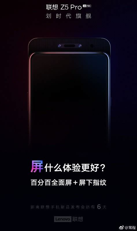 lenovo z5 pro launch date revealed will come with slide out cameras