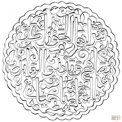 islamic calligraphy coloring pages coloriage mandala arabe coloriages 224 imprimer gratuits