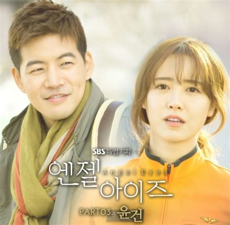 theme song angel eyes news mnet america yoon gun sings theme song for lee