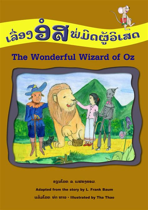 the wonderful wizard of oz books cover of the book the wonderful wizard of oz