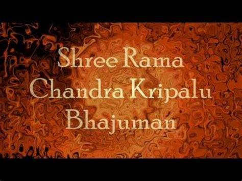 shree ramchandra kripalu bhajman lyrics download shri ram chandra kripalu bhajman with english