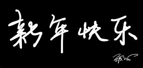 new year greetings xin nian kuai le xin nian kuai le by pyrhaaa on deviantart