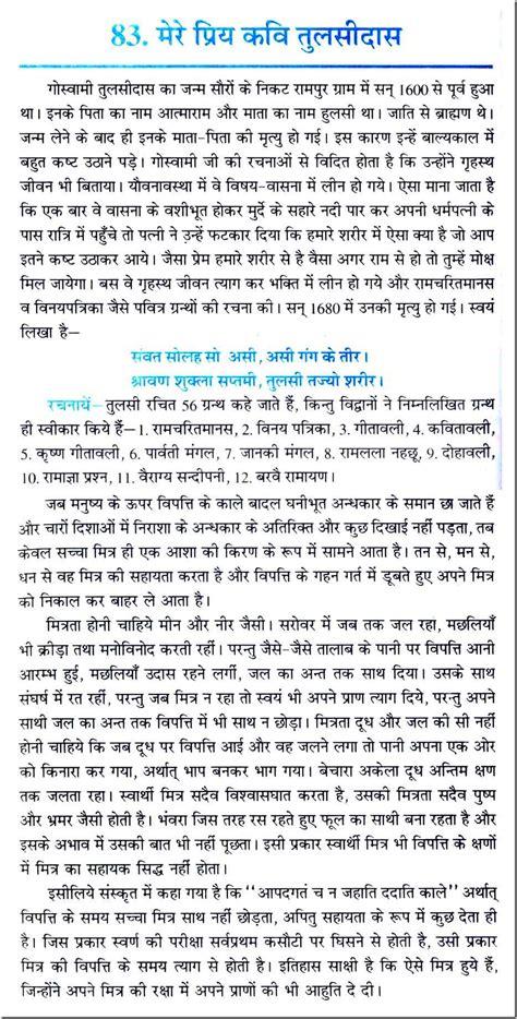 biography tulsidas hindi language essay on my favorite poet tulsidas quot in hindi