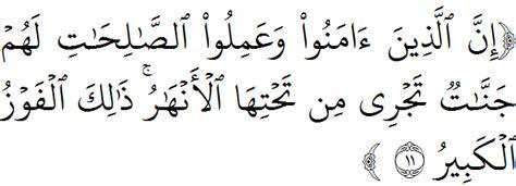 bacaan al qur an yang indah surat al fajr bacaan surat al buruj dan terjemaahannya dalam bahasa