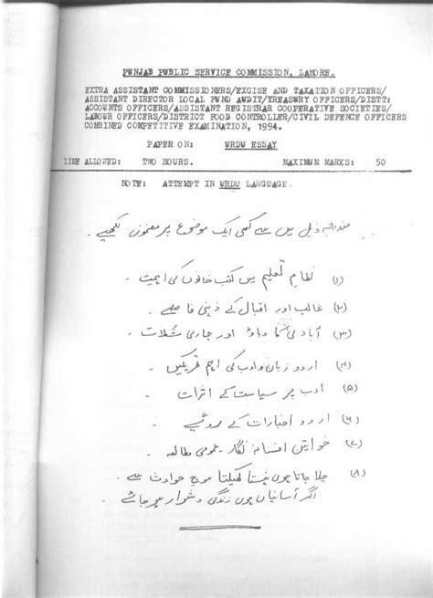 Urdu Essays In Urdu Language by Essay In Urdu