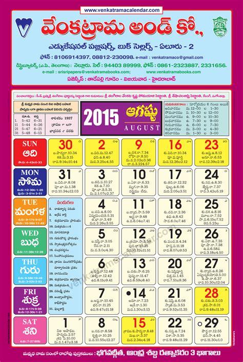 Eenadu Calendar 2015 Telugu Calender 2015 Calendar With Holidays Autos Post
