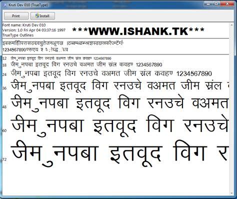 fonts download hindi mangal kruti dev hindi fonts