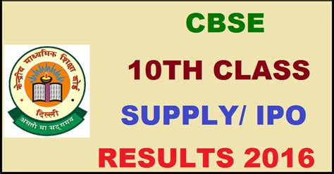 10th supplementary result cbse nic in cbse 10th class supplementary ipo results