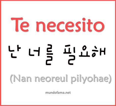 imagenes abecedario coreano learn korean te necesito i need you coreano