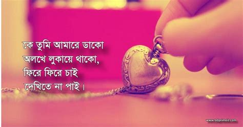 No Money Man Can Win My Love - bangla love sms photo collection for your girlfriend