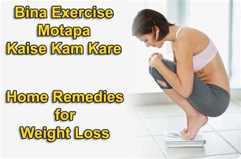 weight loss kaise kare bina exercise ke motapa kaise kam kare weight loss in