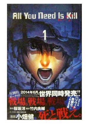 all you need is kill 2 in 1 edition まんがなしでは生きられない 2014年08月16日