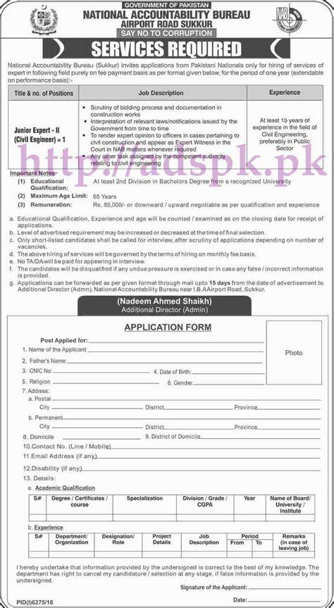 nab sukkur 2017 for junior expert civil engineer application form deadline 06 06