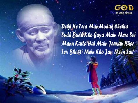 om sai ram sms om sai ram god is one word