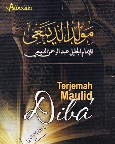 Kitab Fathurrahman abdurrahman pemalang biografi pengarang kitab maulid diba i al imam al jalil abdurrahman ad
