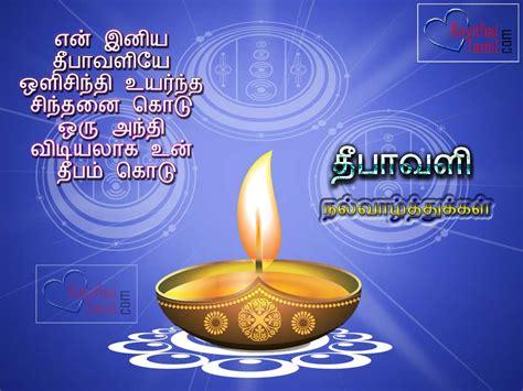 tamil deepavali   fb share kavithaitamilcom