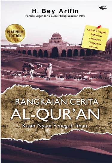 Buku Mengenal Tuhan Penulis Bey Arifin buku rangkaian dalam al quran bey arifin