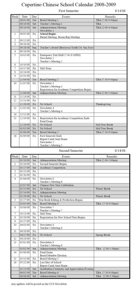 Cupertino School Calendar Search Results For 2007 Calendar Calendar 2015