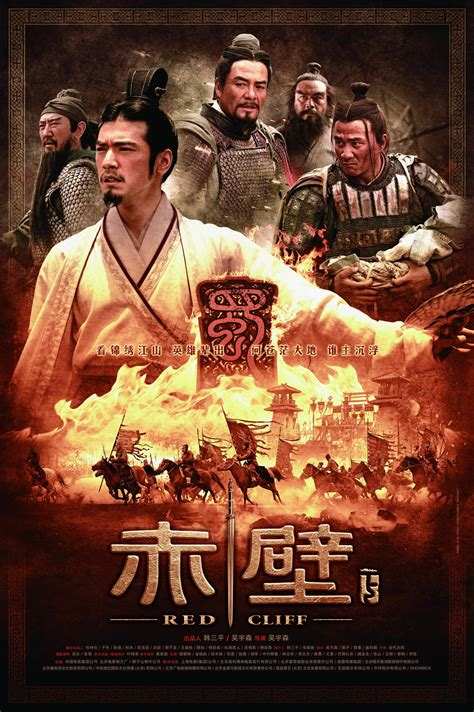 film china rating tinggi ш 246 γl 208 246 f мιcн 230 llcѕ movie review red cliff part 2 赤壁下
