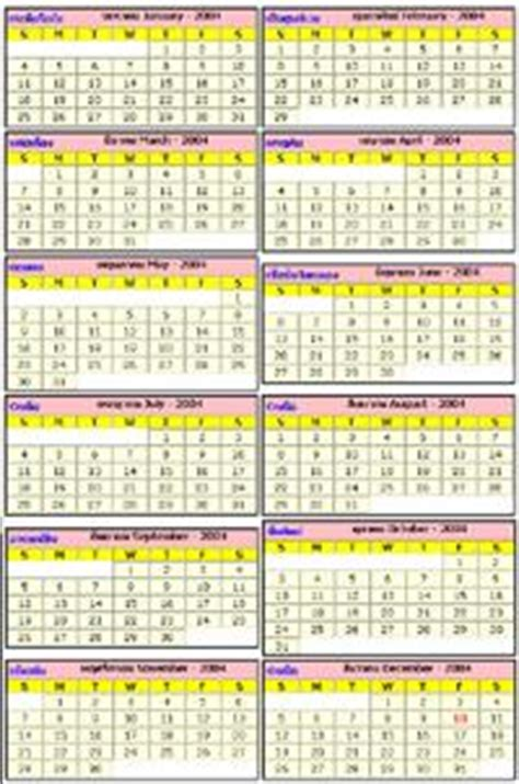 10000 Year Calendar Calendar Year 10000 Calendar Template 2016