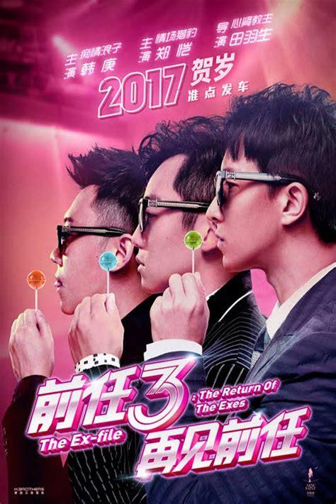 film mandarin ex ex files 3 the return of the exes movie information