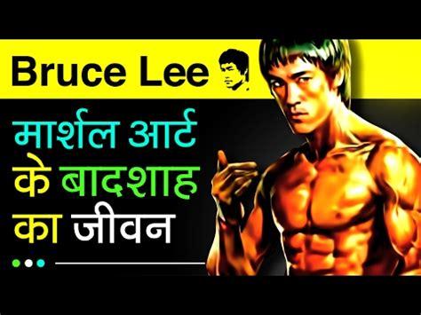 bruce lee mini biography ryusei imai mini bruce lee 6yr old martial arts maste